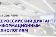 ИТ-диктант - всероссийская образовательная акция прошла успешно.