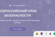 Информация о Всероссийской акции «Урок безопасности»