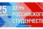 25 января — День российского студенчества