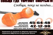 Будет проведена Общероссийская акция